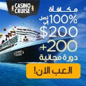 Arab Casino Cruise - كازينو كروز